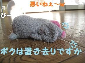 じゃぁ~ね (4).jpg